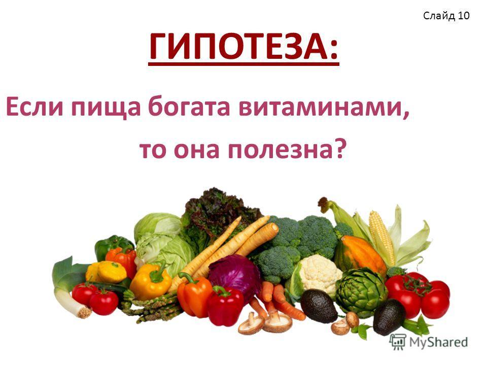 «Овощи, ягоды и фрукты - витаминные продукты».