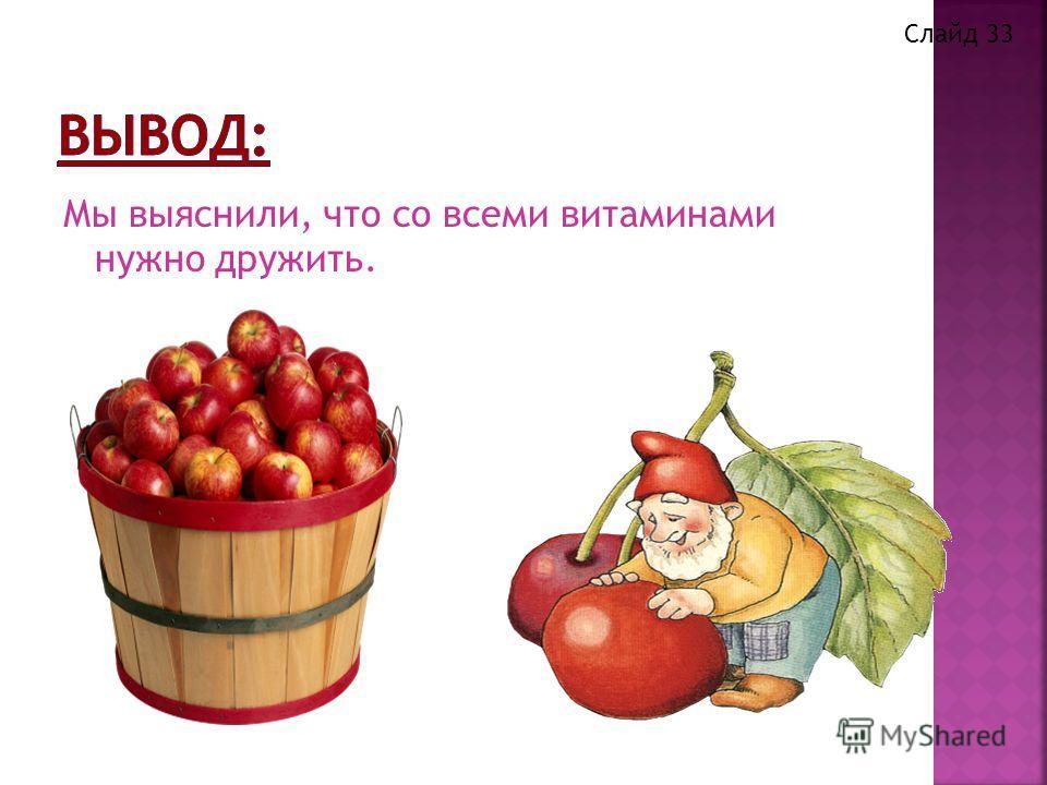 Чтоб здоровым, сильным быть, Надо фрукты, овощи любить Все без исключенья! В этом нет сомненья. Слайд 32