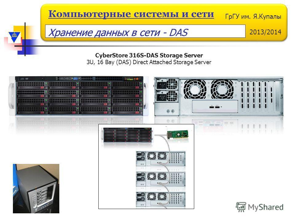 ГрГУ им. Я.Купалы 2013/2014 Компьютерные системы и сети CyberStore 316S-DAS Storage Server 3U, 16 Bay (DAS) Direct Attached Storage Server Хранение данных в сетиХранение данных в сети - DAS