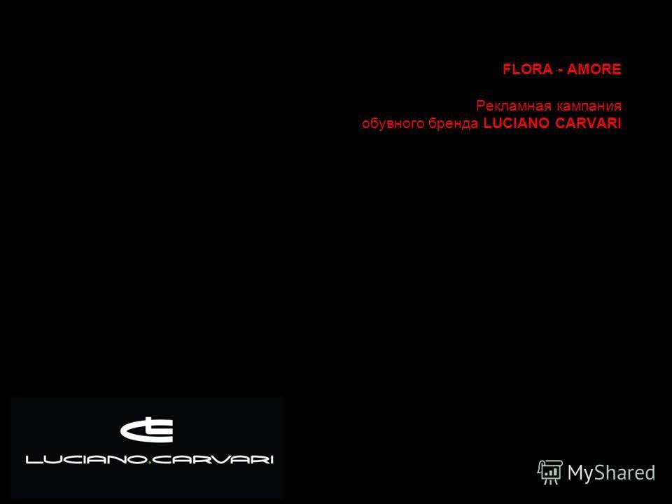 FLORA - AMORE Рекламная кампания обувного бренда LUCIANO CARVARI пажитник томаты укроп