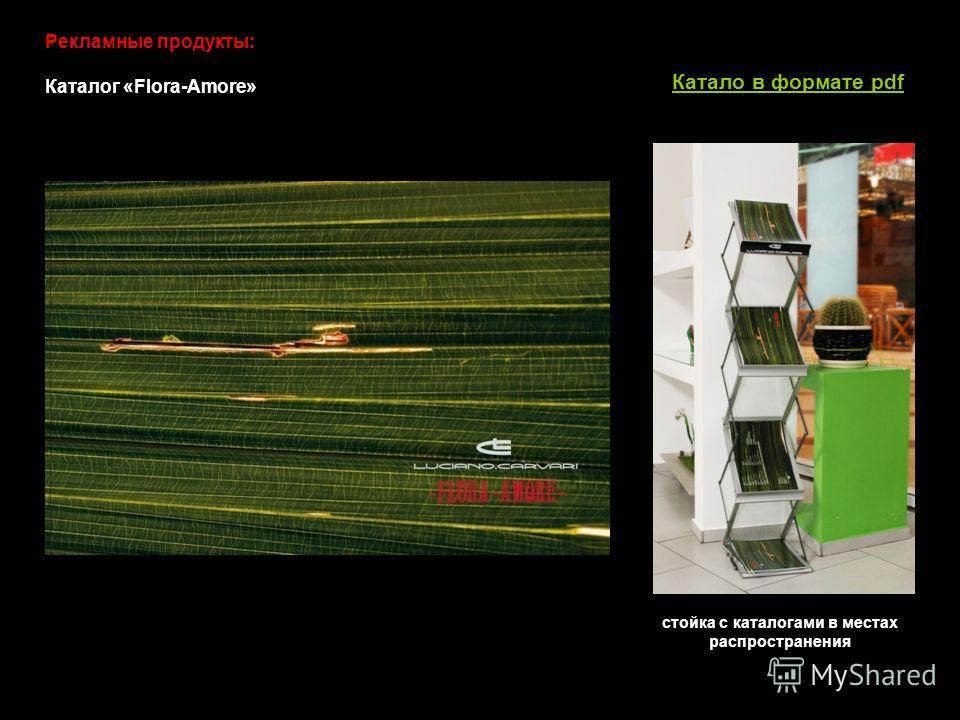Рекламные продукты: Каталог «Flora-Amore» Катало в формате pdf стойка с каталогами в местах распространения