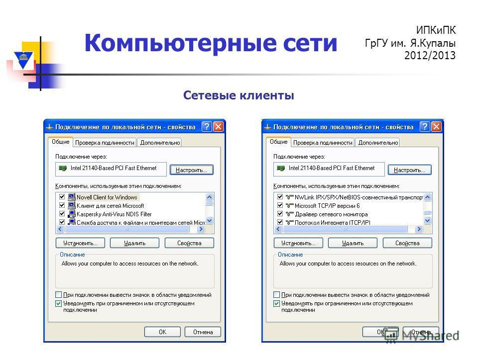 Компьютерные сети ИПКиПК ГрГУ им. Я.Купалы 2012/2013 Сетевые клиенты