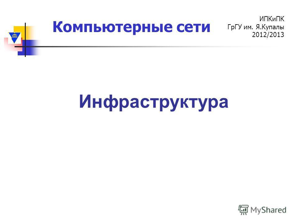 Компьютерные сети ИПКиПК ГрГУ им. Я.Купалы 2012/2013 Инфраструктура