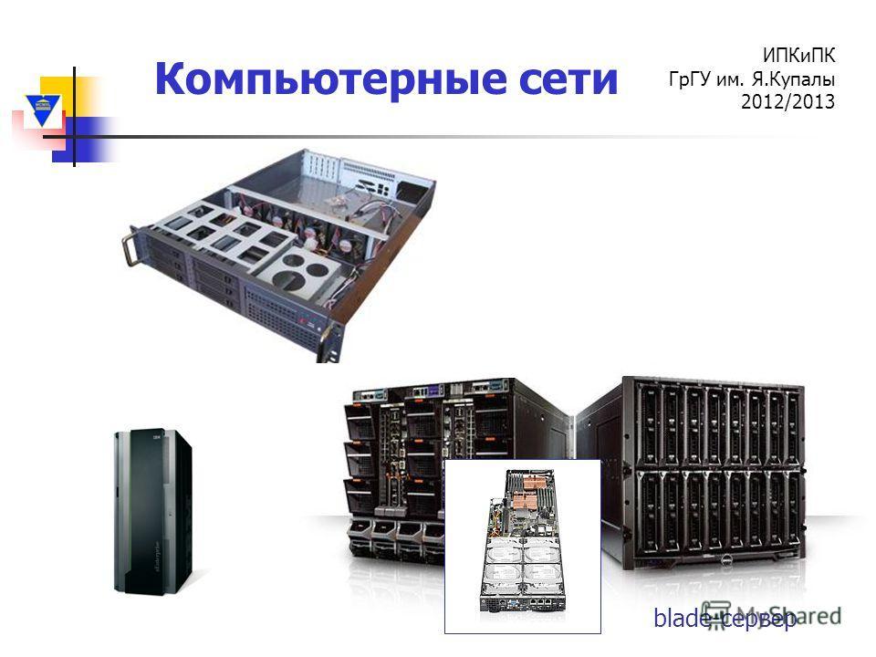 Компьютерные сети ИПКиПК ГрГУ им. Я.Купалы 2012/2013 blade-сервер