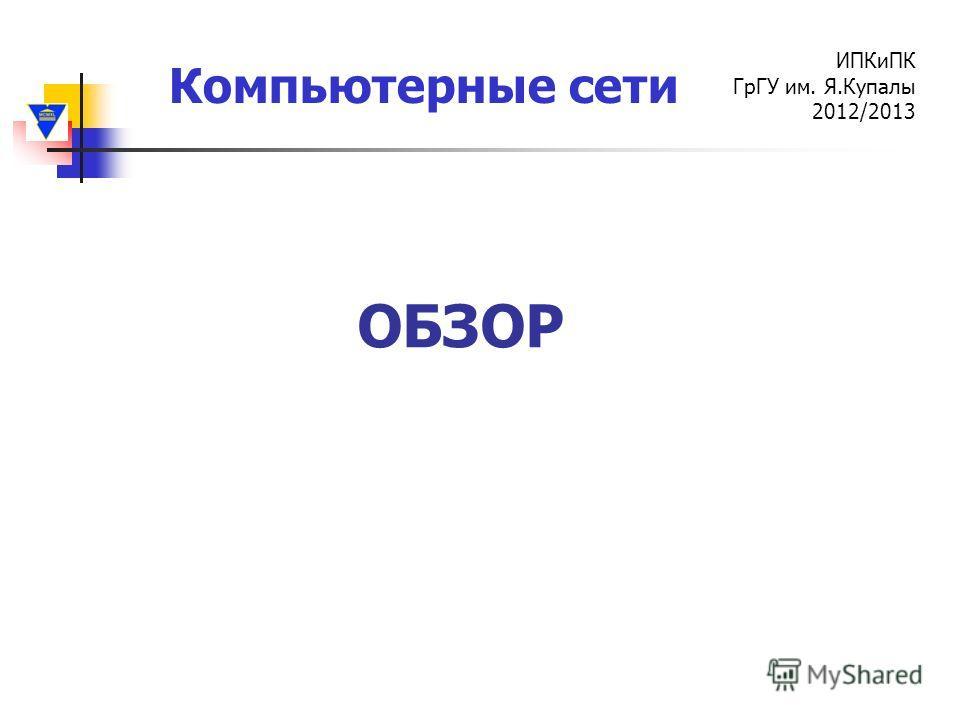 Компьютерные сети ИПКиПК ГрГУ им. Я.Купалы 2012/2013 ОБЗОР
