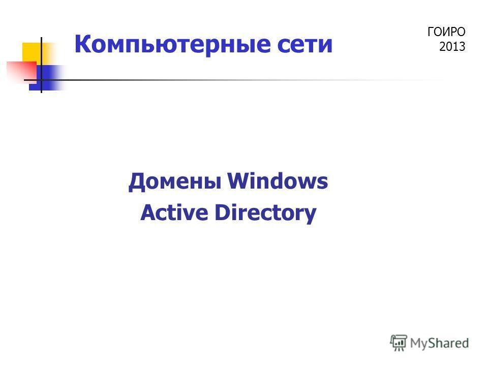 ГОИРО 2013 Компьютерные сети Домены Windows Active Directory