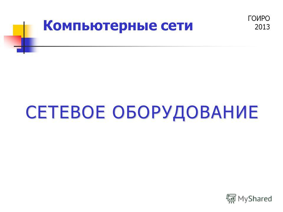 ГОИРО 2013 Компьютерные сети СЕТЕВОЕ ОБОРУДОВАНИЕ