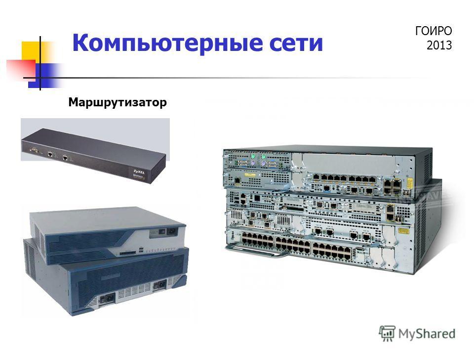 ГОИРО 2013 Компьютерные сети Маршрутизатор