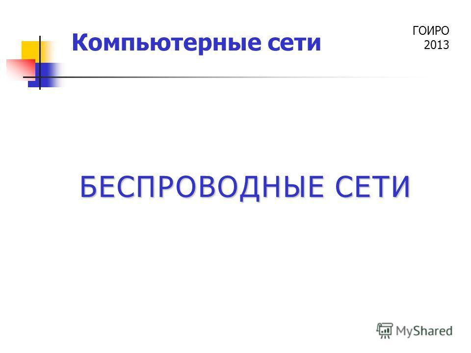 ГОИРО 2013 Компьютерные сети БЕСПРОВОДНЫЕ СЕТИ
