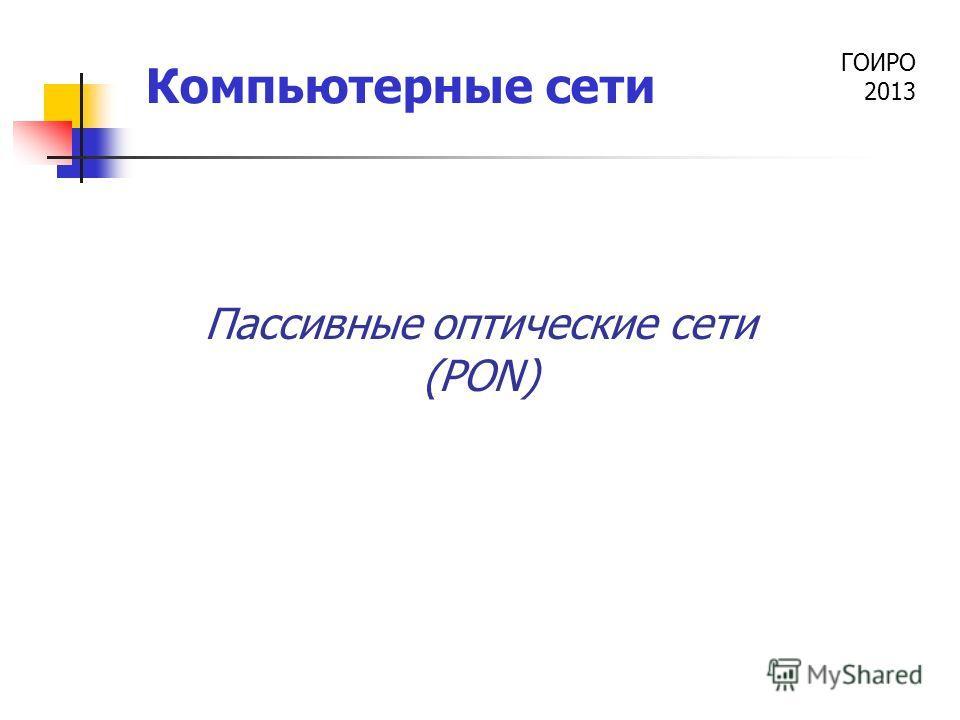 ГОИРО 2013 Компьютерные сети Пассивные оптические сети (PON)