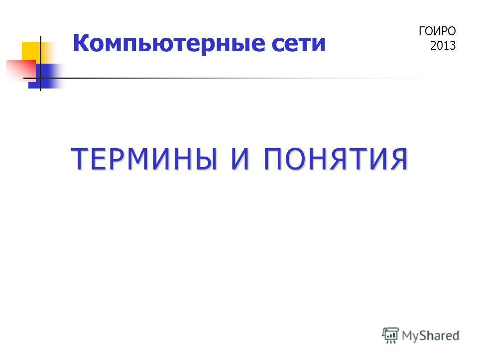ГОИРО 2013 Компьютерные сети ТЕРМИНЫ И ПОНЯТИЯ