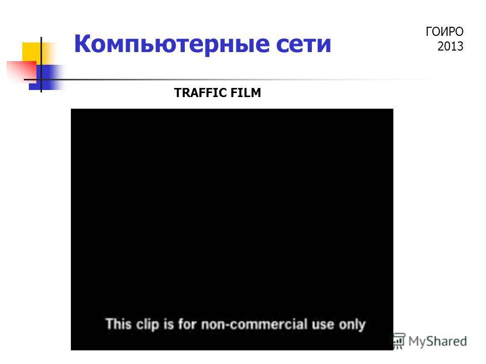 ГОИРО 2013 Компьютерные сети TRAFFIC FILM