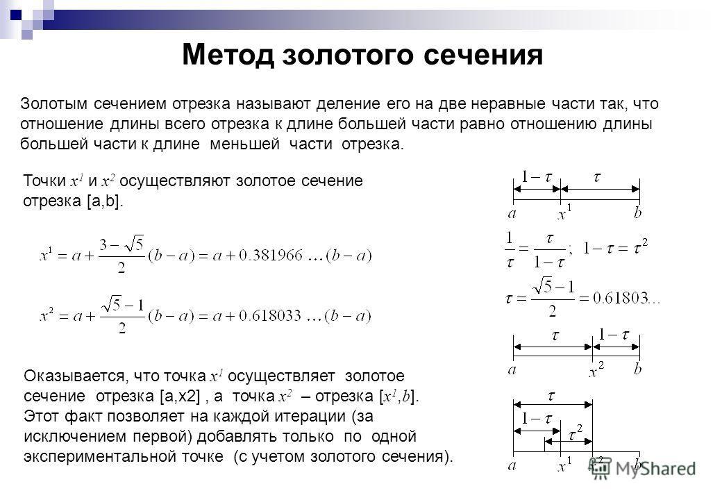 Метод золотого сечения Золотым сечением отрезка называют деление его на две неравные части так, что отношение длины всего отрезка к длине большей части равно отношению длины большей части к длине меньшей части отрезка. Точки x 1 и x 2 осуществляют зо