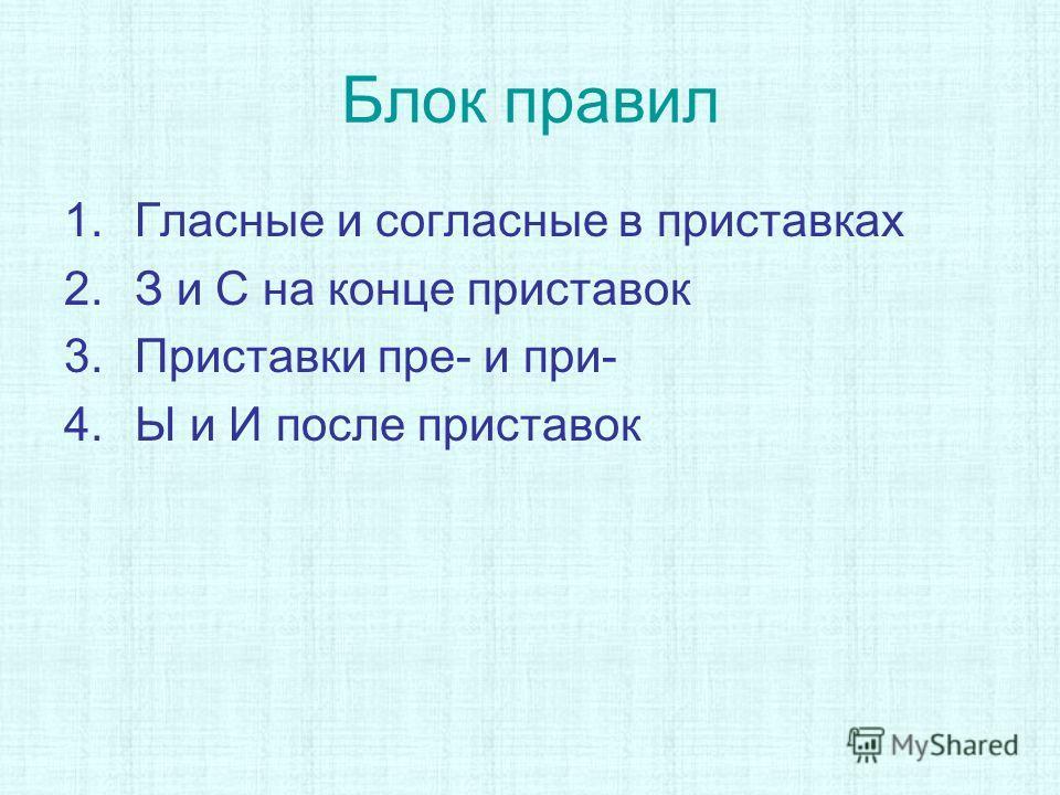 Блок правил 1.Гласные и согласные в приставках 2.З и С на конце приставок 3.Приставки пре- и при- 4.Ы и И после приставок