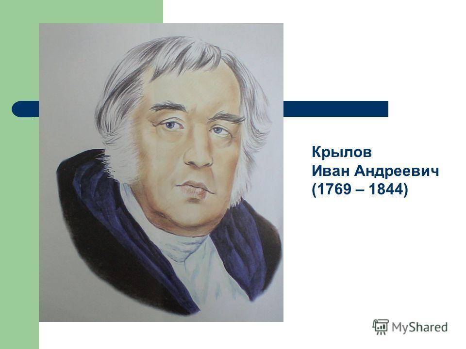 Крылов Иван Андреевич (1769 – 1844)