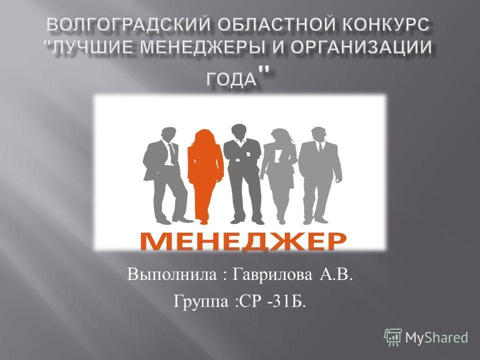Выполнила : Гаврилова А. В. Группа : СР -31 Б.