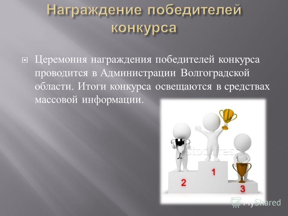Церемония награждения победителей конкурса проводится в Администрации Волгоградской области. Итоги конкурса освещаются в средствах массовой информации.
