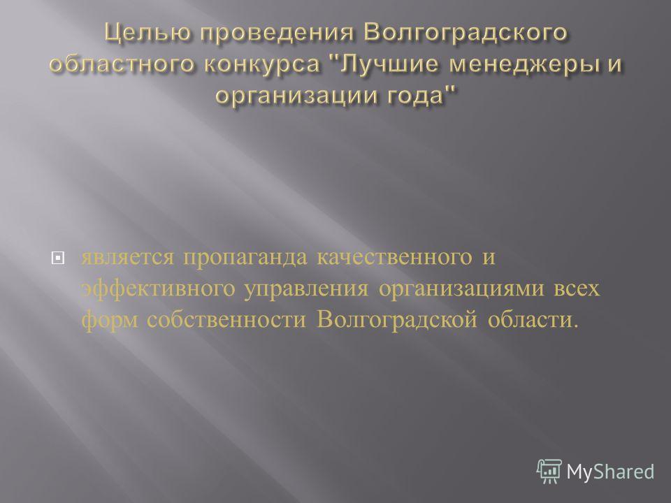 является пропаганда качественного и эффективного управления организациями всех форм собственности Волгоградской области.