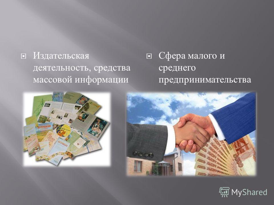 Издательская деятельность, средства массовой информации Сфера малого и среднего предпринимательства