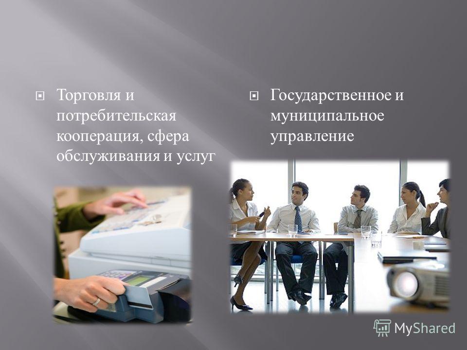 Торговля и потребительская кооперация, сфера обслуживания и услуг Государственное и муниципальное управление