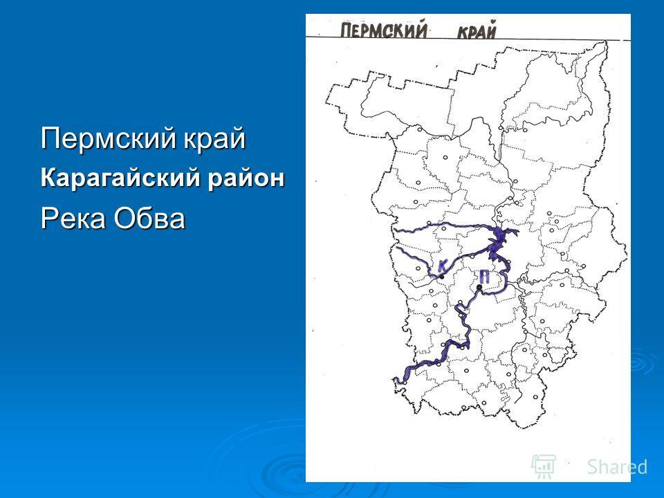Пермский край Карагайский район Река Обва