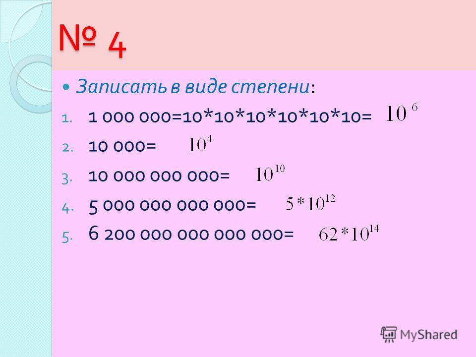 Степень - это число, получающееся повторным умножением числа на самого себя. Например, 2³, 3². Большое число - это основание степени. Маленькое число - показатель степени, показывает сколько раз множителем нужно повторить основание степени. Читают вы