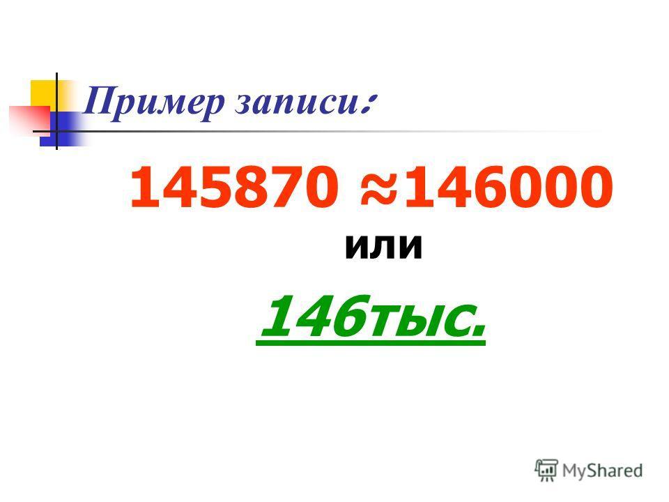 Пример записи : 145870 146000 или 146тыс.