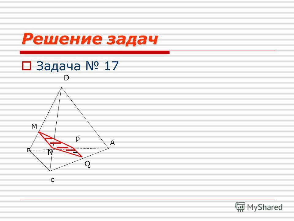 Решение задач Задача 17 с в А D N М р Q