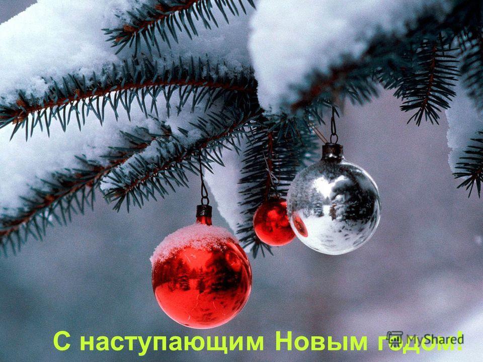 С наступающим Новым 2012 годом! С наступающим Новым годом!