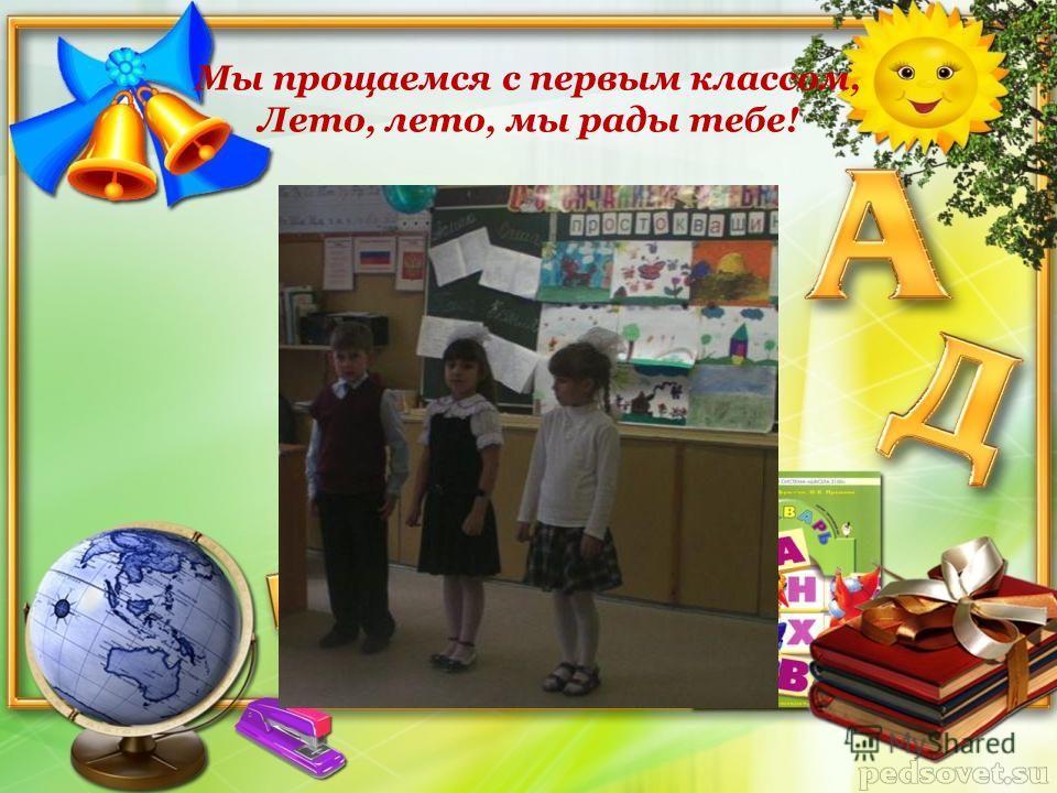 Мы прощаемся с первым классом, Лето, лето, мы рады тебе!