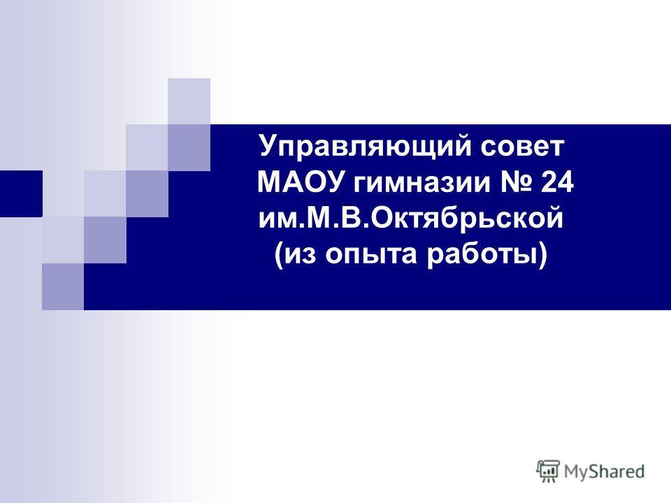 Управляющий совет МАОУ гимназии 24 им.М.В.Октябрьской (из опыта работы)