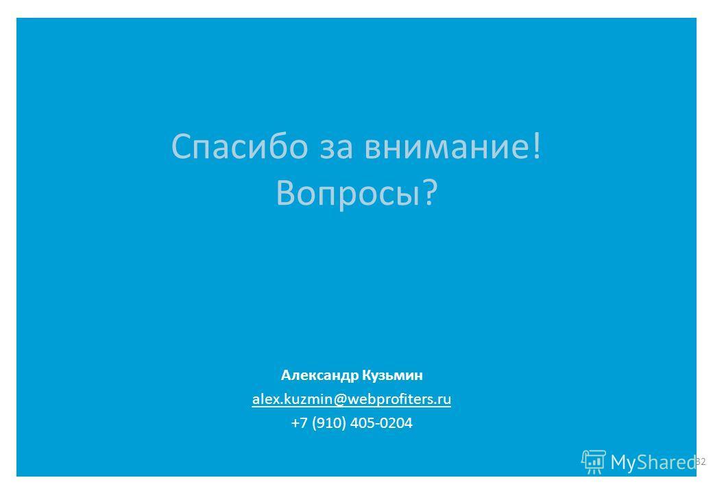Спасибо за внимание! Вопросы? 32 Александр Кузьмин alex.kuzmin@webprofiters.ru +7 (910) 405-0204
