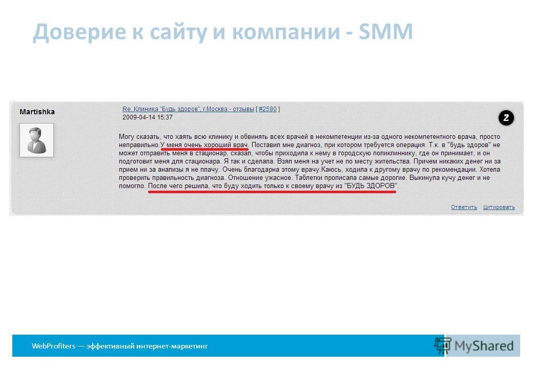 WebProfiters эффективный интернет-маркетинг Доверие к сайту и компании - SMM