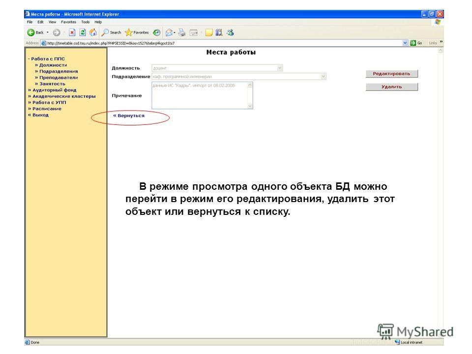 В режиме просмотра одного объекта БД можно перейти в режим его редактирования, удалить этот объект или вернуться к списку.