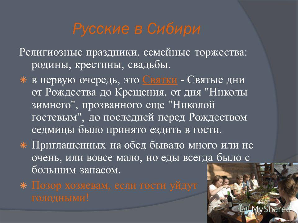 Русские в Сибири Религиозные праздники, семейные торжества: родины, крестины, свадьбы. в первую очередь, это Святки - Святые дни от Рождества до Крещения, от дня
