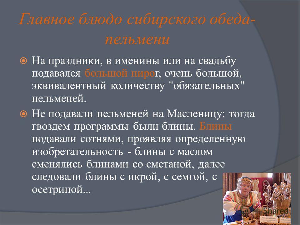 Главное блюдо сибирского обеда- пельмени На праздники, в именины или на свадьбу подавался большой пирог, очень большой, эквивалентный количеству