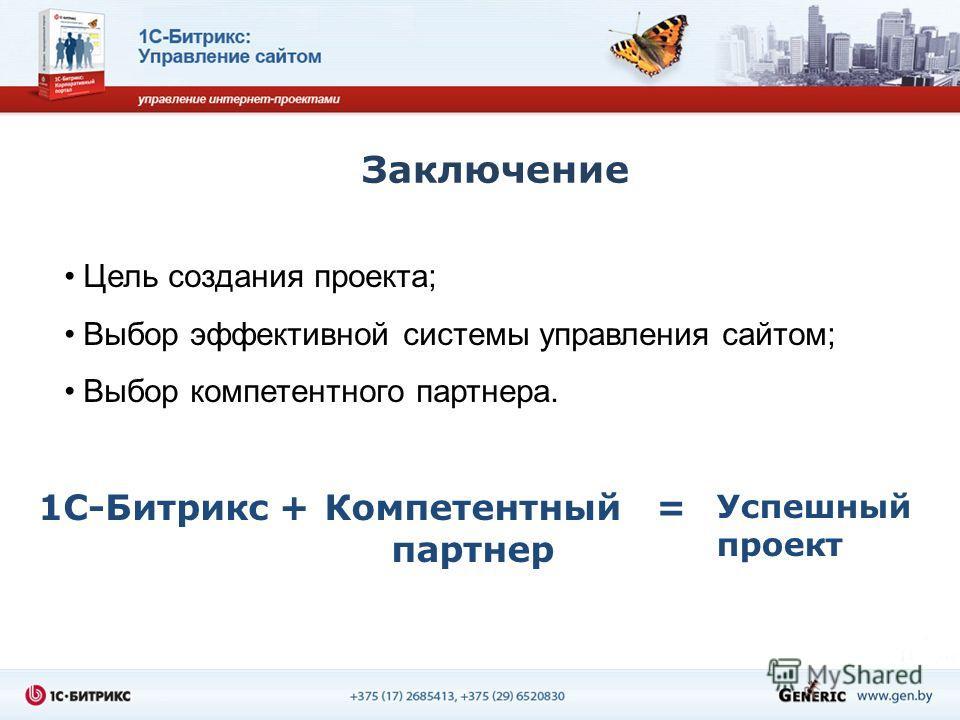 Заключение Цель создания проекта; Выбор эффективной системы управления сайтом; Выбор компетентного партнера. 1С-Битрикс +Компетентный партнер Успешный проект =
