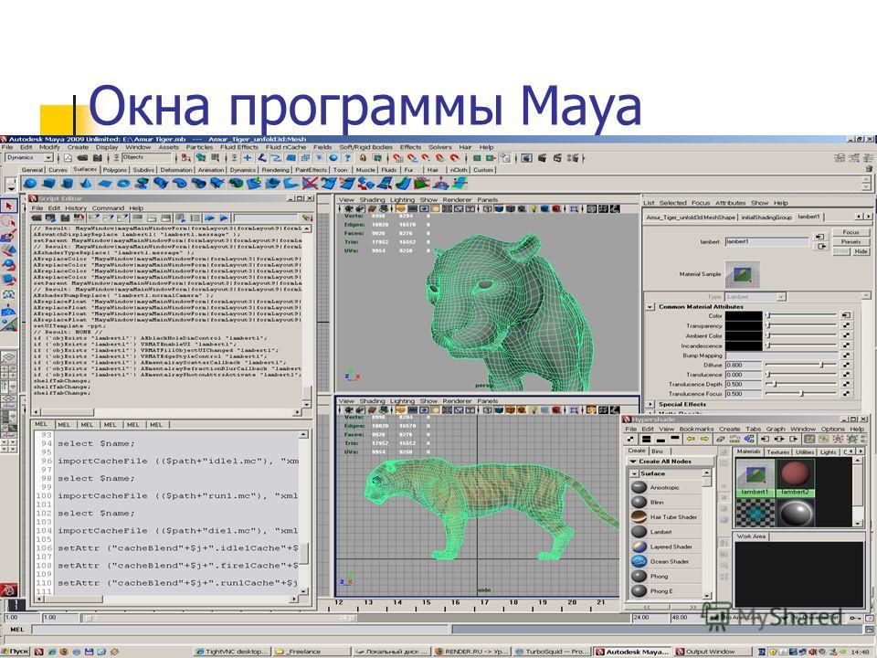 Окна программы Maya