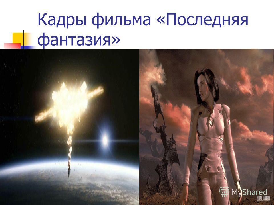 Кадры фильма «Последняя фантазия»