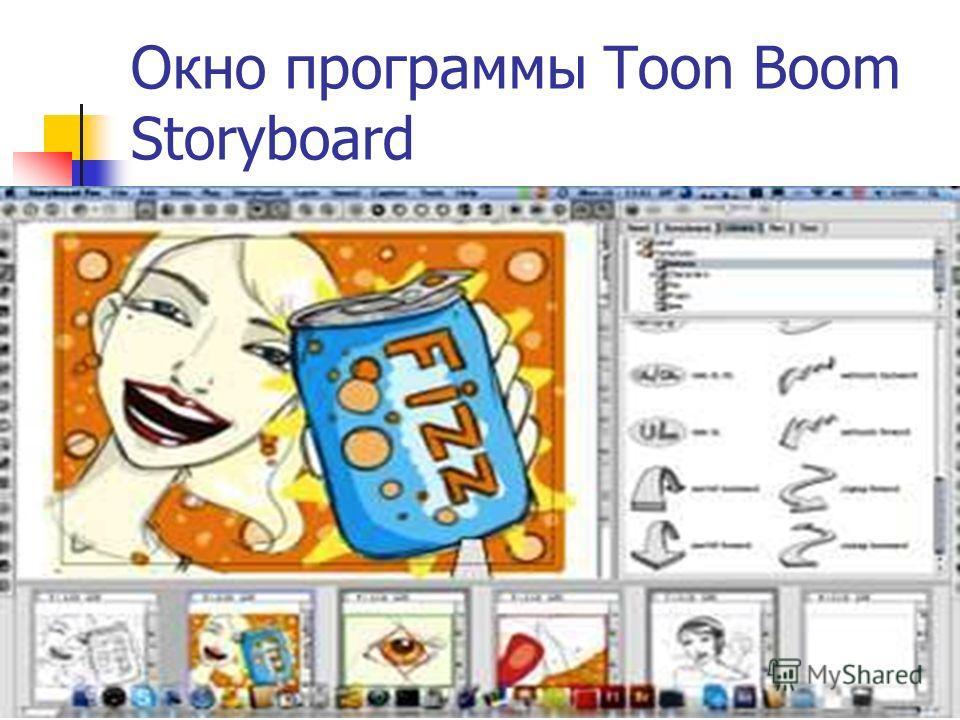 Окно программы Toon Boom Storyboard