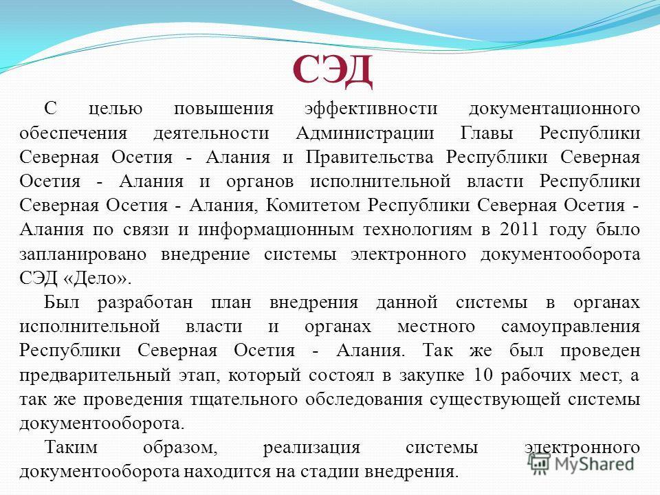 СЭД С целью повышения эффективности документационного обеспечения деятельности Администрации Главы Республики Северная Осетия - Алания и Правительства Республики Северная Осетия - Алания и органов исполнительной власти Республики Северная Осетия - Ал