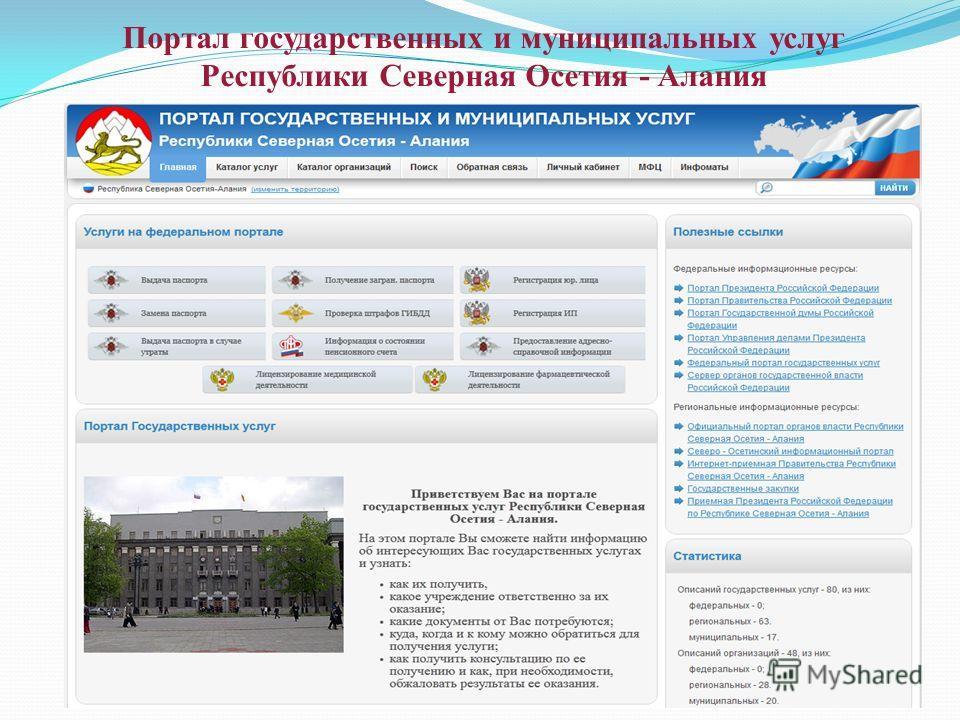 Портал государственных и муниципальных услуг Республики Северная Осетия - Алания