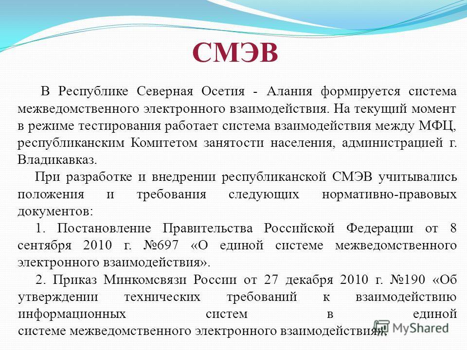 СМЭВ В Республике Северная Осетия - Алания формируется система межведомственного электронного взаимодействия. На текущий момент в режиме тестирования работает система взаимодействия между МФЦ, республиканским Комитетом занятости населения, администра