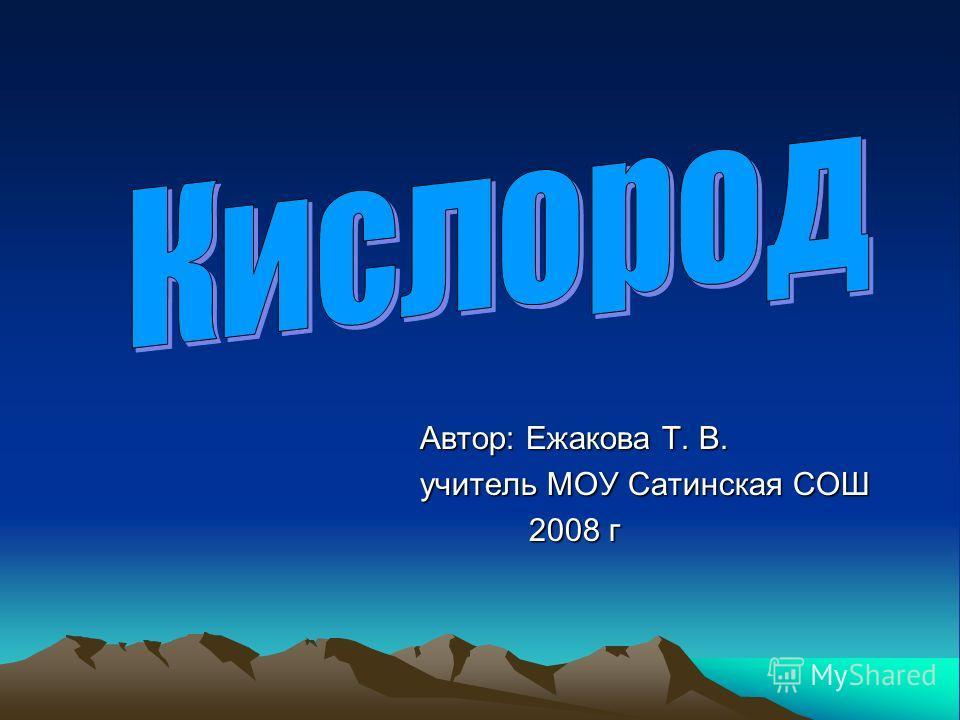 Автор: Ежакова Т. В. учитель МОУ Сатинская СОШ 2008 г