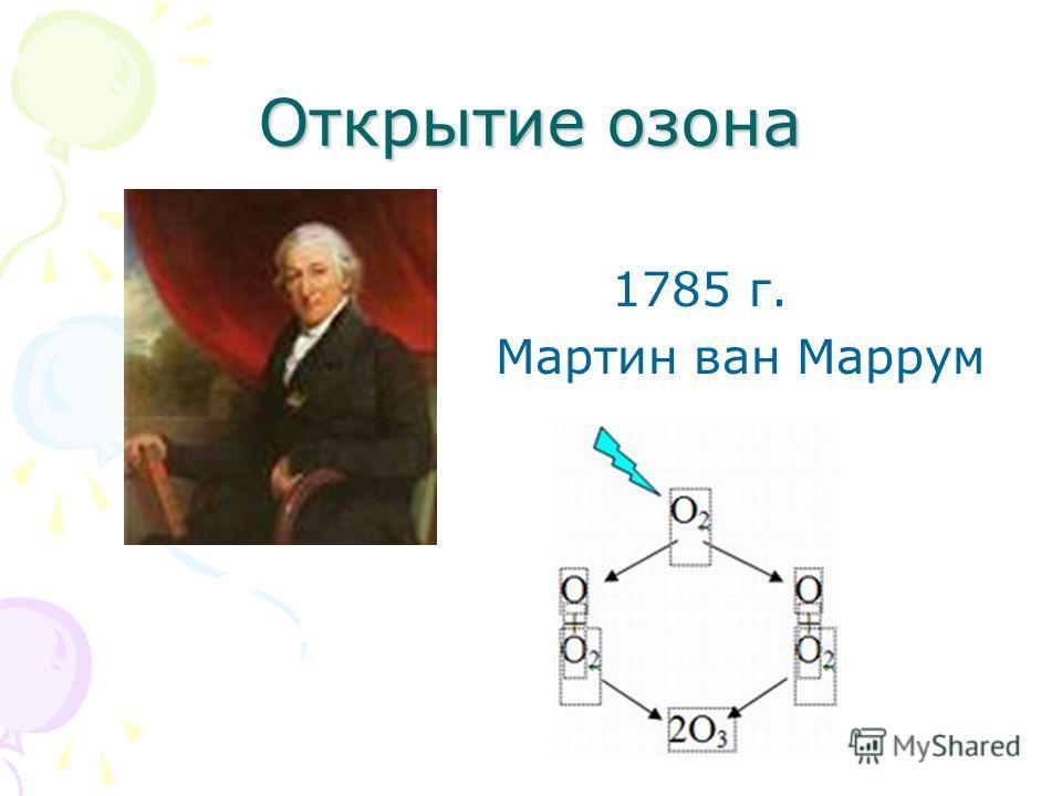 Открытие озона 1785 г. Мартин ван Маррум