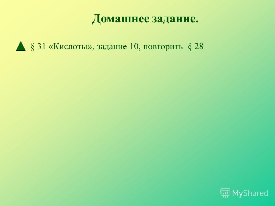 Домашнее задание. § 31 «Кислоты», задание 10, повторить § 28