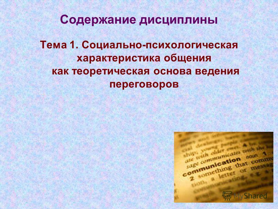 Содержание дисциплины Тема 1. Социально-психологическая характеристика общения как теоретическая основа ведения переговоров