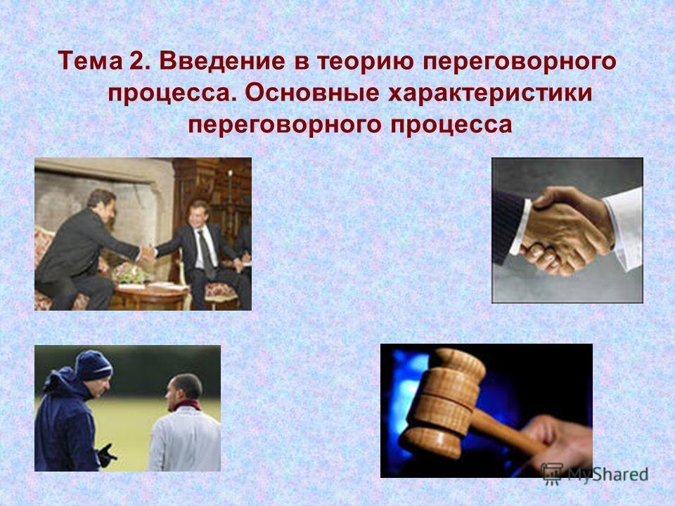 Тема 2. Введение в теорию переговорного процесса. Основные характеристики переговорного процесса