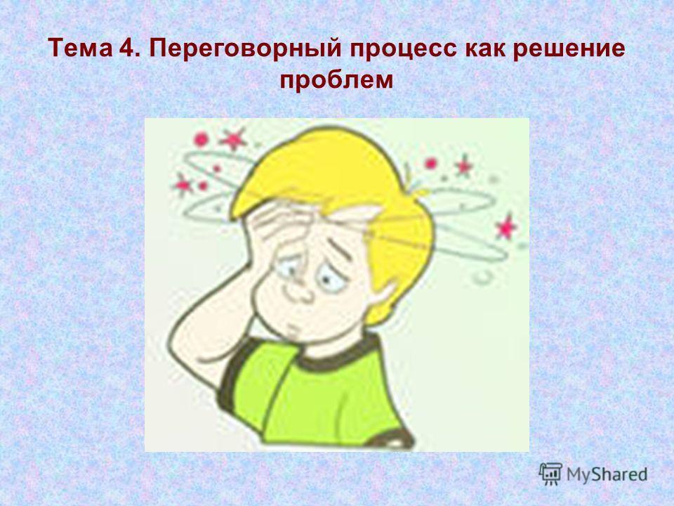 Тема 4. Переговорный процесс как решение проблем