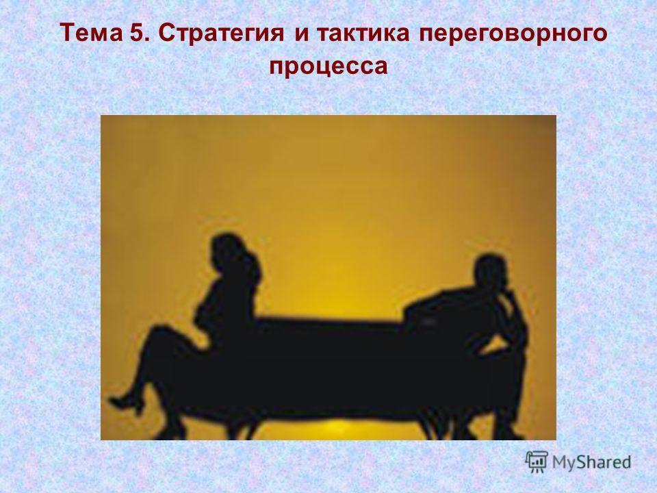 Тема 5. Стратегия и тактика переговорного процесса